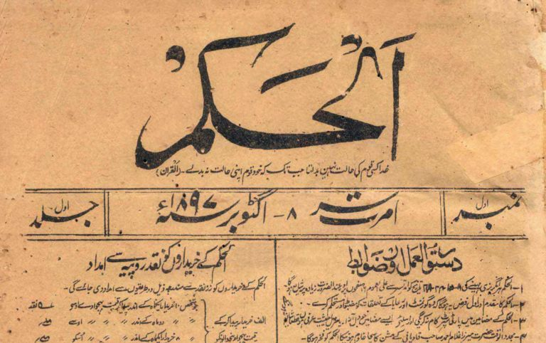 Hazrat Mufti Muhammad Sadiq's letter on the brilliance of Al Hakam