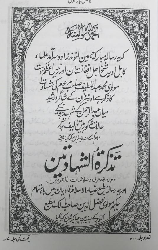 Tazkira-tush-Shahadatain (An Account of the Two Martyrs)