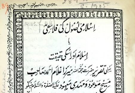 """Khaybar has fallen"": Anniversary of The Philosophy of the Teachings of Islam"