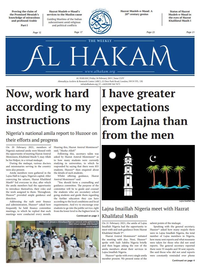 Al Hakam – 26 February 2021