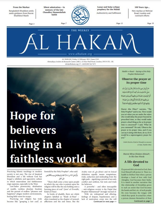 Al Hakam – 12 February 2021