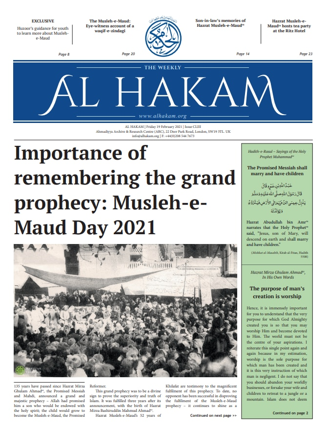 Al Hakam – 19 February 2021