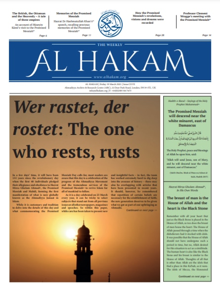 Al Hakam – 19 March 2021