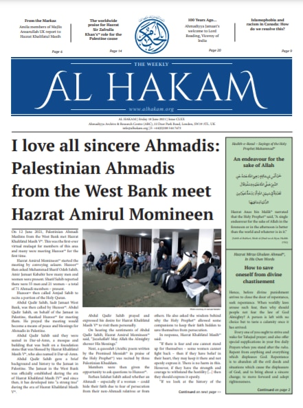 Al Hakam – 18 June 2021