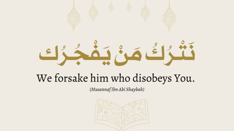 "What does the phrase ""We forsake him who disobeys you."" [natruku man yafjuruk] from Dua-ul-Qunoot mean?"