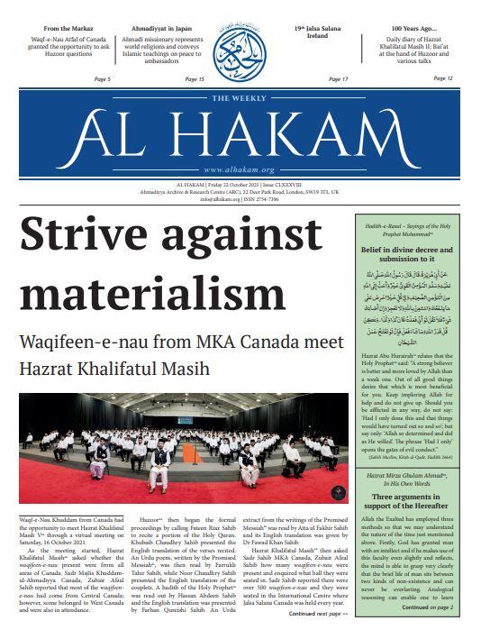 Al Hakam – 22 October 2021